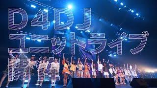 2021年3月~4月、D4DJの各ユニットがライブを続々開催! そして5月29日(土)には初の野外ライブ「D4DJ D4 FES. -Be Happy- REMIX」を開催! ◇SPACE SHOWER ...