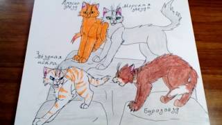Мои рисунки | Заказы Котов Воителей | Предводители племен КВ на совете | Elektronomia-Sky High | #25