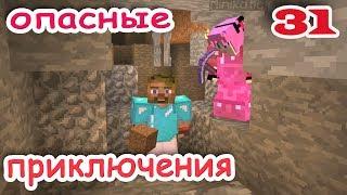 ч.31 Minecraft Опасные приключения Идём искать портал в Эндер мир