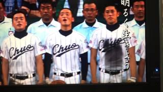 山形中央高校野球校歌