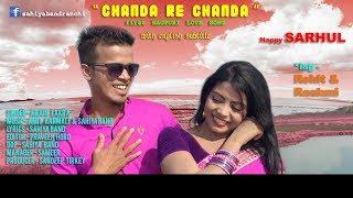 CHANDA RE CHANDA || NAGPURI || ROMANTIC SONG || SAHIYA BAND