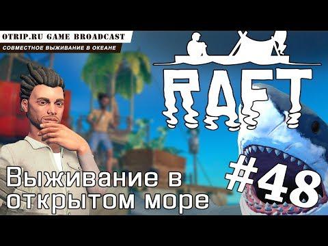 RAFT ● Выживание в открытом море 🎬 прохождение #48
