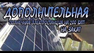 Солнечная электростанция вторая, подверглась переделке, и переносу, о сборке в видео peling(Решил пересмотреть свою вторую солнечную электростанцию и собрать ее из всех солнечных панелей мощностью..., 2016-10-19T12:55:25.000Z)