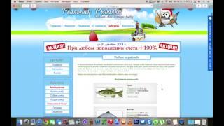 РЕАЛЬНАЯ РЫБАЛКА (REAL FISHING) заработок от 300 рублей в день на автопилоте