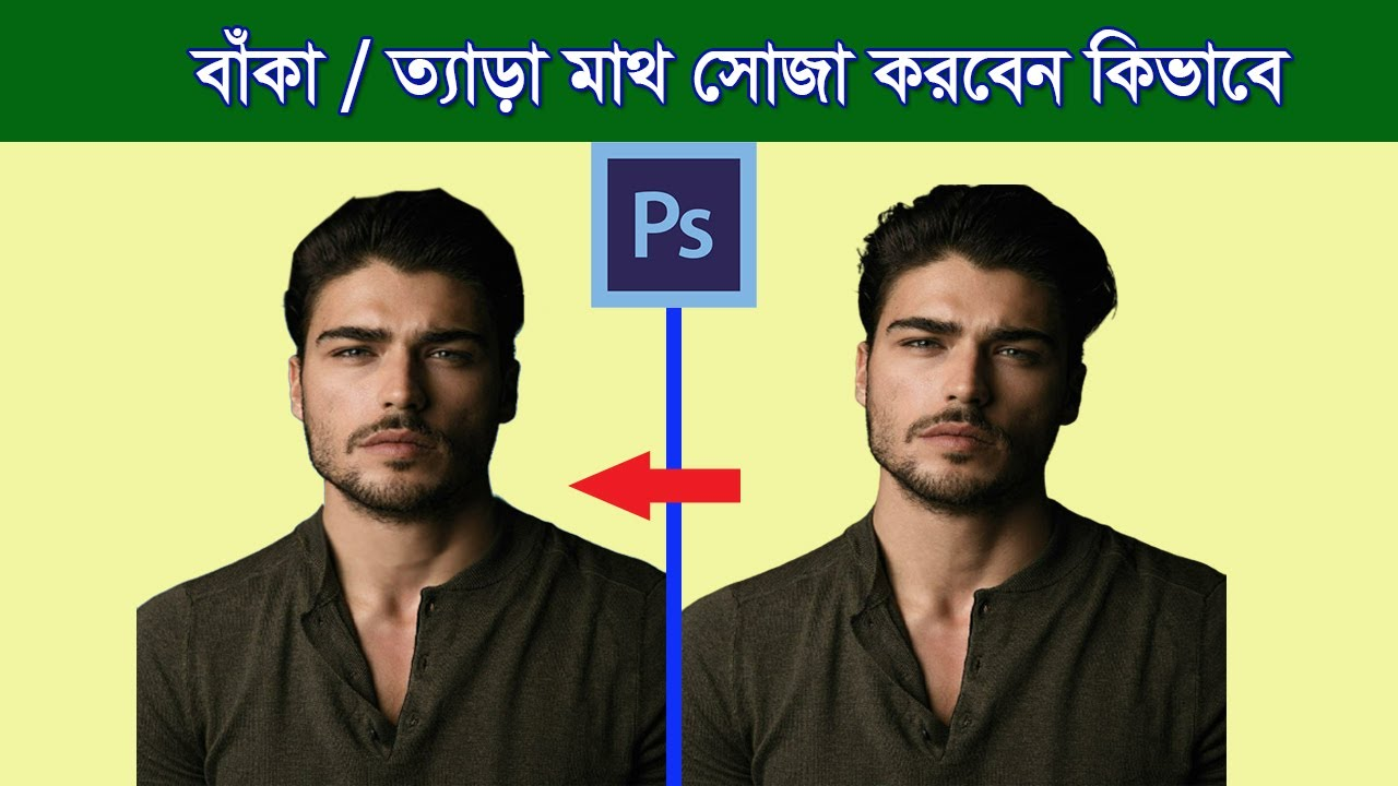 Download How to Fixed Cross Head in Photoshop | Adobe Photoshop Bangla Tutorial