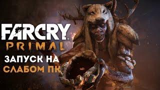 Far Cry Primal запуск на слабом пк