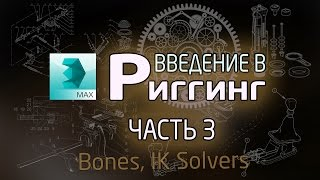 (Урок 3ds Max) – Введение в риггинг #3 (Bones, IK solvers)