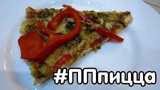 #ПП пицца – рецепт вкусной и низкокалорийной пиццы(, 2016-01-30T10:34:04.000Z)