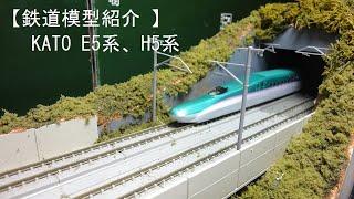 【鉄道模型紹介 】KATO E5系、H5系