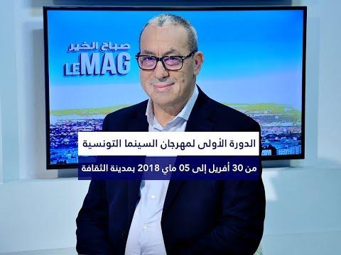 الدورة الأولى لمهرجان السينما التونسية من 30 أفريل إلى 05 ماي 2018 بمدينة الثقافة