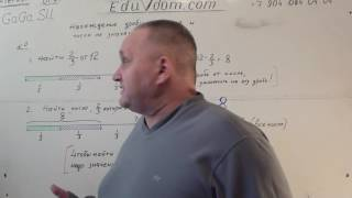 Математика 5-6 класс — 00101. Нахождение числа по значению его дроби. Обучение ч.2