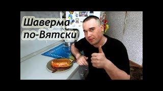 Шаверма по-Вятски - Shaverma in Vyatka