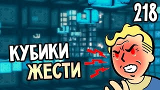 Fallout 4 Far Harbor Прохождение На Русском 218 КУБИКИ ЖЕСТИ