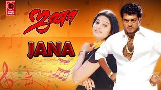 Jana Tamil Online Movies Watch # Tamil Full Movies HD # Tamil Movies Full Length Movies