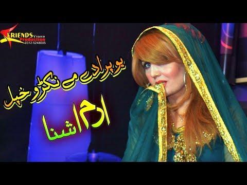 Pashto New Songs 2018 Yo Parede Me Nakarro Khpal - Iram Ashna Pashto New HD Songs 2018