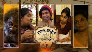 Pork Weediya | Episode 07  - (2021-08-04) | ITN Thumbnail