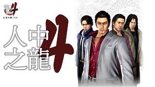 【好笑博士】《人中之龍4》(Yakuza4) 我要成為流氓巨星! 3/10實況