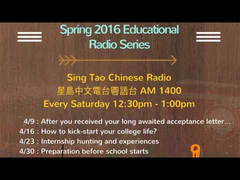SPIRE HK Spring 2016 Sing Tao Radio Show 4/16/2016