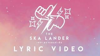 The Ska Lander (เดอะสกาแลนด์เด้อ) - Bie The Ska Feat.Geno [Lyric Video]