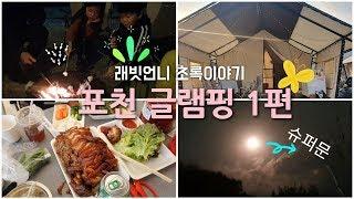 토끼가족 포천 글램핑 갑니다 :) 서울근교 캠핑 떠나기…