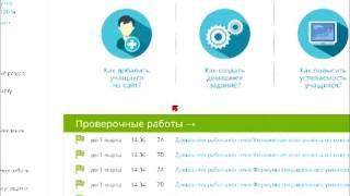 Опыт применения дистанционных технологий в обучении (на примере портала ЯКласс)