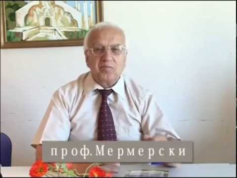 Проф  Мермерски и неговите съвети !!!