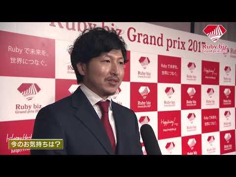 Ruby Bizグランプリ2017ソーシャルイノベーション賞/株式会社SmartHR