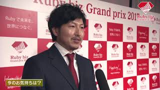 Gambar cover Ruby bizグランプリ2017ソーシャルイノベーション賞/株式会社SmartHR