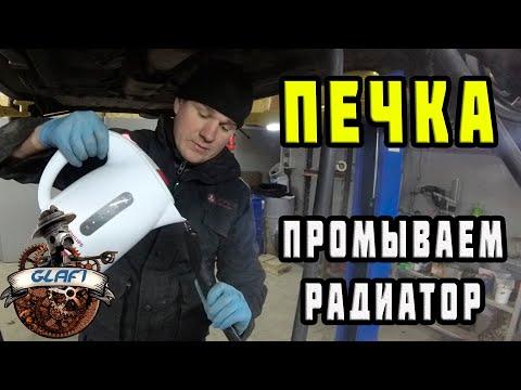 Промывка радиатора печки | Не греет печка Daewoo Ланос