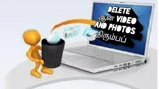 How to recover deleted file very simple tamil