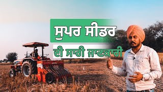 ਪਰਾਲੀ ਦਾ 101% ਹੱਲ | Super seeder Review by Gurpreet Dhaliwal |Price + subsidy| Jaswant Super seeder|