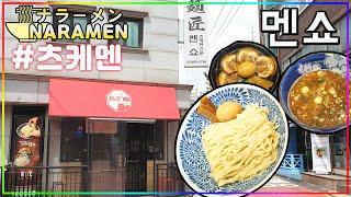 [맛집여행 나라멘] #18 건대입구 츠케멘 맛집, '멘…