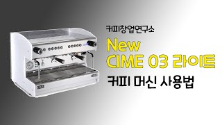 [커피창업연구소]New CIME 03 라이트 /씨메03…