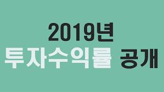 2019년 주식투자 수익률 공개!!