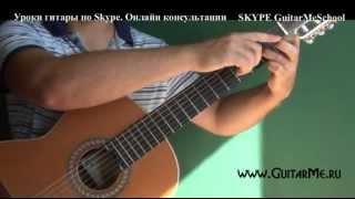 ЦЫГАНОЧКА на Гитаре - ВИДЕО УРОК 2/7. Как играть на гитаре