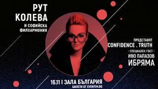 Заповядайте на Рут Колева и Софийска Филхармония в Зала България - 16ти ноември