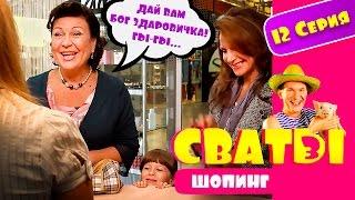 Сериал Сваты 3 й сезон 12 я серия Домик в деревне Кучугуры комедия смотреть онлайн