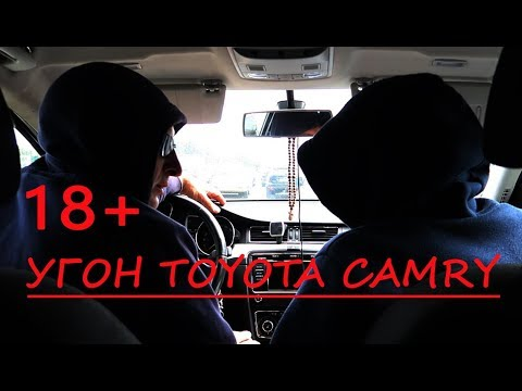 🔥 Шок, угон Toyota Camry, Гарант Блок PRO 18+
