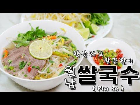 [화니의 요리] 향긋하고 깔끔한~!  월남 쌀국수  만들기 / 베트남 쌀국수 / 퍼보 / Pho Bo / Vietnamese Beef Noodle Soup