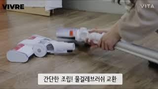 비브르 신형 물걸레 무선청소기 (사용법)