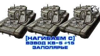 █▬█ █ ▀█▀ [Нагибаем с] Взвод КВ-5 #15: Заполярье