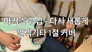 [전동휘] 마커스워십 - 다시 새롭게 일렉기타 연주 1…
