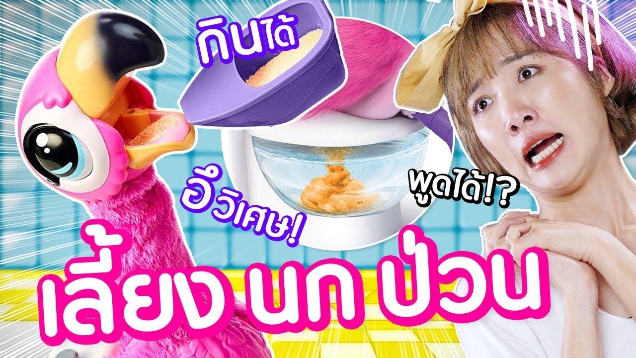 ซอฟรีวิว: นกนั่งส้วม! อึธรรมดาโลกไม่จำ【Gotta go Flamingo: Little Live】