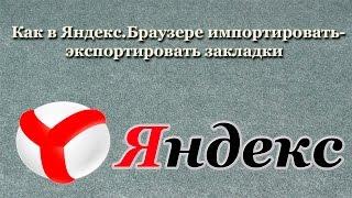 Как в Яндекс.Браузере импортировать-экспортировать (восстановить-сохранить) закладки (2017)