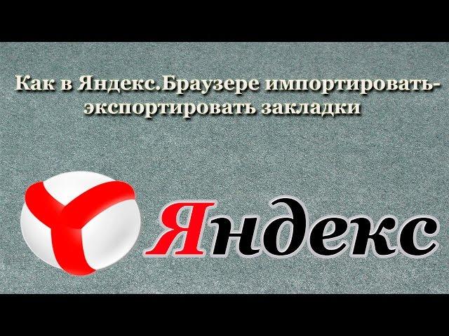 Как в Яндекс.Браузере импортировать-экспортировать (восстановить-сохранить) закладки