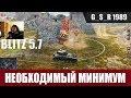 WoT Blitz - Основные правила легких танков. AMX 13 75 - World of Tanks Blitz (WoTB)