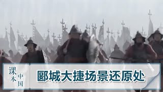 [跟着书本去旅行]郾城大捷场景还原处| 课本中国