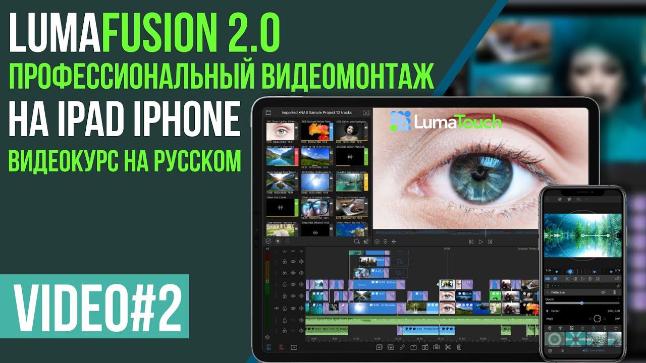 LumaFusion 2.0 профессиональный видео монтаж на iPhone iPad Урок №2