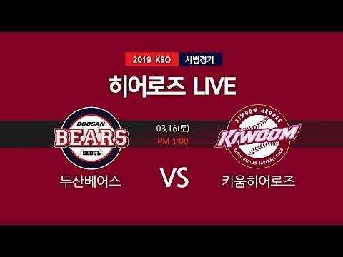 [2019KBO시범경기 자체중계] 두산베어스 vs 키움히어로즈