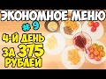ЭКОНОМНОЕ МЕНЮ НА 375 РУБЛЕЙ В ДЕНЬ?: 4-й день ♥ Экономное меню #9 ♥ Анастасия Латышева